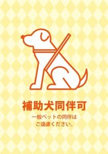 黄色デザインの補助犬同伴許可を示す、注意書き貼り紙