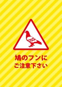 頭上からの鳩のフンの落下を注意する張り紙