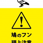 黄色で目立つ、頭上からの鳩のフンの落下注意張り紙