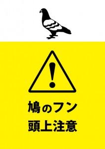 黄色で目立つ、頭上からの鳩のフンの落下を注意する張り紙