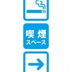 喫煙スペースを伝える案内貼り紙テンプレート