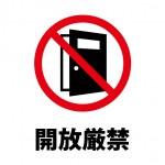 ドア・扉の開放厳禁を表す注意書きテンプレート