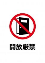 ドア・扉の開放厳禁を表す注意貼り紙テンプレート
