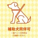 黄色デザインの盲導犬同伴許可を示す、注意書き貼り紙