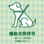グリーン基調の補助犬同伴許可を示す、貼り紙テンプレート
