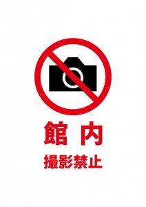 施設内での撮影を禁止を表す注意書き貼り紙テンプレート