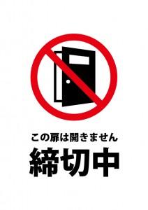 扉の締め切りを表す注意張り紙テンプレート