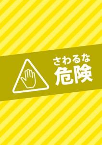 黄色い触るな危険のA4注意書き貼り紙テンプレート