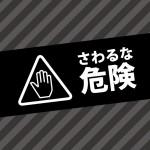 黒ベースの触るな危険のA4注意書き貼り紙テンプレート