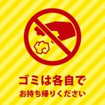ゴミの置き去りを注意する黄色の貼り紙テンプレート