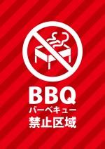 バーベキューの禁止を表す赤色の注意書き貼り紙テンプレート