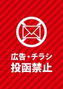 チラシ・勧誘広告の無断投函禁止を表す赤い注意書き貼り紙テンプレート