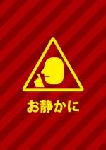 騒音や私語を禁じる注意書き貼り紙テンプレート