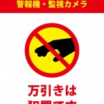 万引き犯罪を抑制する注意書き 店内貼り紙テンプレート