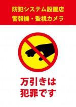 万引き犯罪を抑制する注意書き貼り紙テンプレート