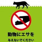 猫などへの動物へのエサやりを注意する張り紙テンプレート