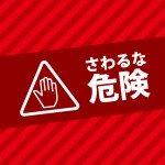 危険なため触ることを禁じる赤色のA4貼り紙テンプレート