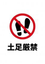 土足の立ち入り禁止を表す貼り紙テンプレート