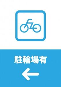 自転車置き場の場所を表す貼り紙テンプレート