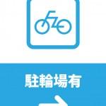 矢印で自転車置き場の場所を表す貼り紙テンプレート