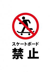 スケートボード スケボー 注意する貼り紙テンプレート
