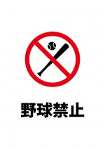 野球を禁止する貼り紙テンプレート