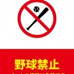 バットを使用する野球を禁止する貼り紙テンプレート