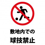 公園等でのボール遊び禁止を表す注意貼り紙テンプレート