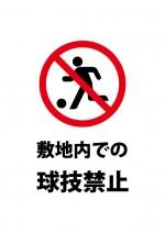 公園等でのボール遊びを表す注意貼り紙テンプレート