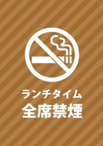 ランチタイムの全席禁煙を示す貼り紙テンプレート