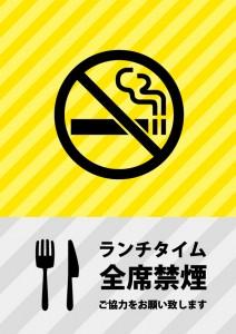 昼食時の全席禁煙を示す貼り紙テンプレート