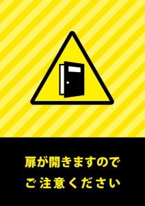 ドア・扉が急に開くことを伝える注意書き貼り紙テンプレート
