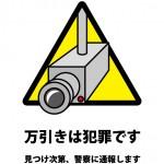万引き防止を促す注意書き貼り紙テンプレート
