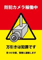 防犯カメラによる万引き防止を促す注意書き貼り紙