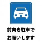 前向きでの駐車をお願いする貼り紙