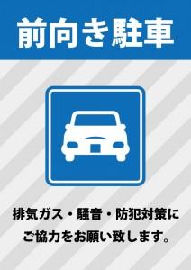 排気ガス・騒音・防犯対策のための前向きでの駐車お願い注意書き貼り紙
