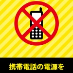 携帯電話・スマートフォンの使用禁止のお願い注意書き貼り紙