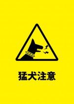 危険な犬がいることを知らせる注意書き貼り紙テンプレート