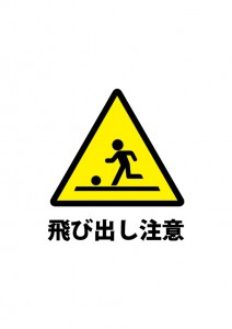子供の急な飛び出しを警告する注意書き貼り紙テンプレート