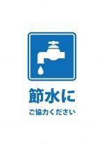 節水への協力をお願いする貼り紙テンプレート