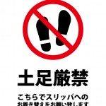 入室の際のスリッパへの履き替えを促す土足禁止貼り紙