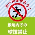 公園や広場等での球技禁止を表すマナーアップ貼り紙テンプレート