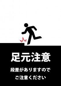 足元の段差に注意を促す貼り紙テンプレート
