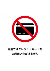 店舗でのクレジットカードが利用不可なことを表す貼り紙