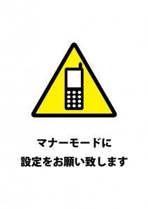 携帯電話・スマートフォンのマナーモード設定のお願い注意書き貼り紙