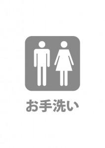 トイレの案内貼り紙テンプレート