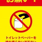 トイレットペーパーの持ち帰り禁止を表す貼り紙テンプレート