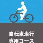 自転車専用の通路を表す貼り紙テンプレート