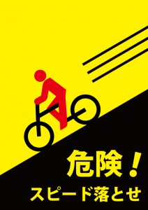 自転車のスピード出しすぎ注意を表す貼り紙テンプレート