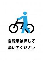 自転車走行を禁止する貼り紙テンプレート